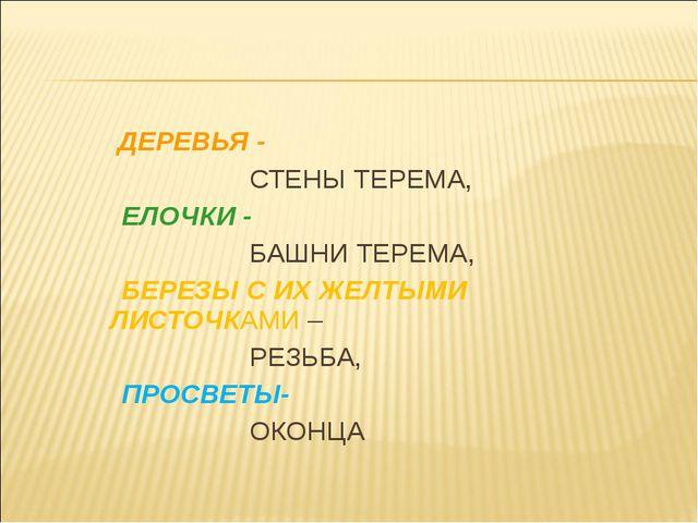 ДЕРЕВЬЯ - СТЕНЫ ТЕРЕМА, ЕЛОЧКИ - БАШНИ ТЕРЕМА, БЕРЕЗЫ С ИХ ЖЕЛТЫМИ ЛИСТОЧКАМ...