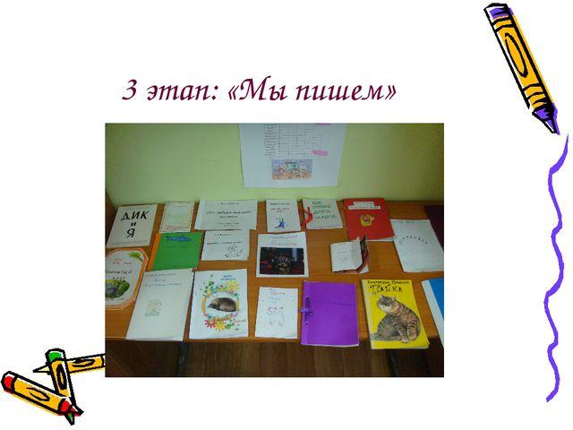 3 этап: «Мы пишем»