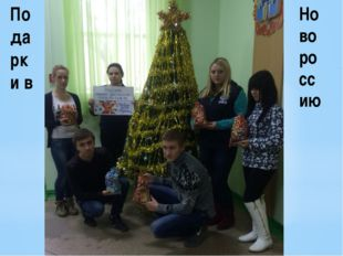 Подарки в Новороссию