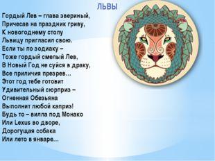 ЛЬВЫ Гордый Лев – глава звериный, Причесав на праздник гриву, К новогоднему с