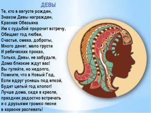 ДЕВЫ Те, кто в августе рожден, Знаком Девы награжден, Красная Обезьяна Им с с
