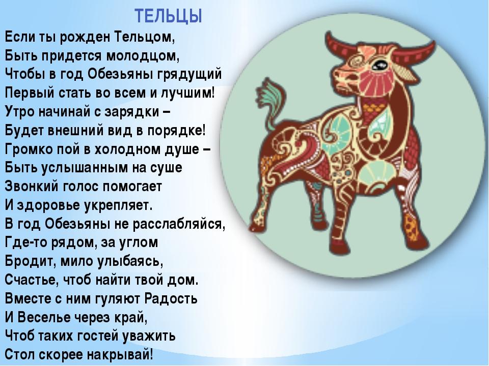 Телец собака женщи  гороскоп