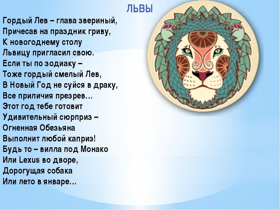 ЛЬВЫ Гордый Лев – глава звериный, Причесав на праздник гриву, К новогоднему с...