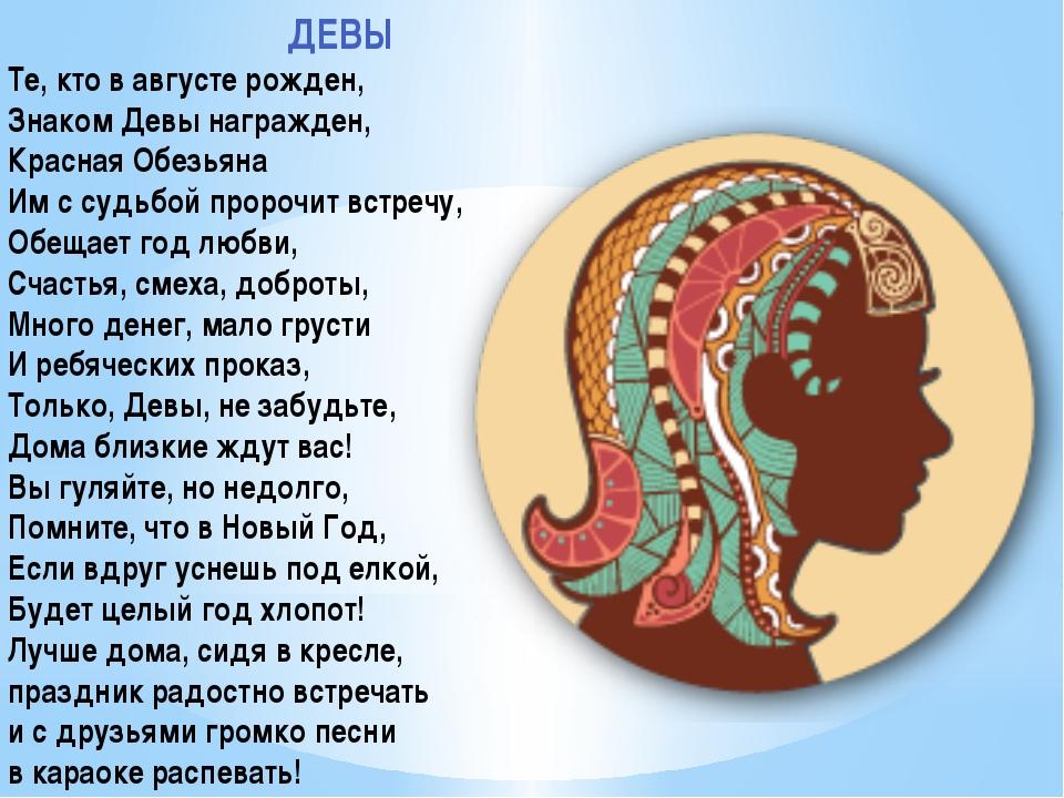 ДЕВЫ Те, кто в августе рожден, Знаком Девы награжден, Красная Обезьяна Им с с...