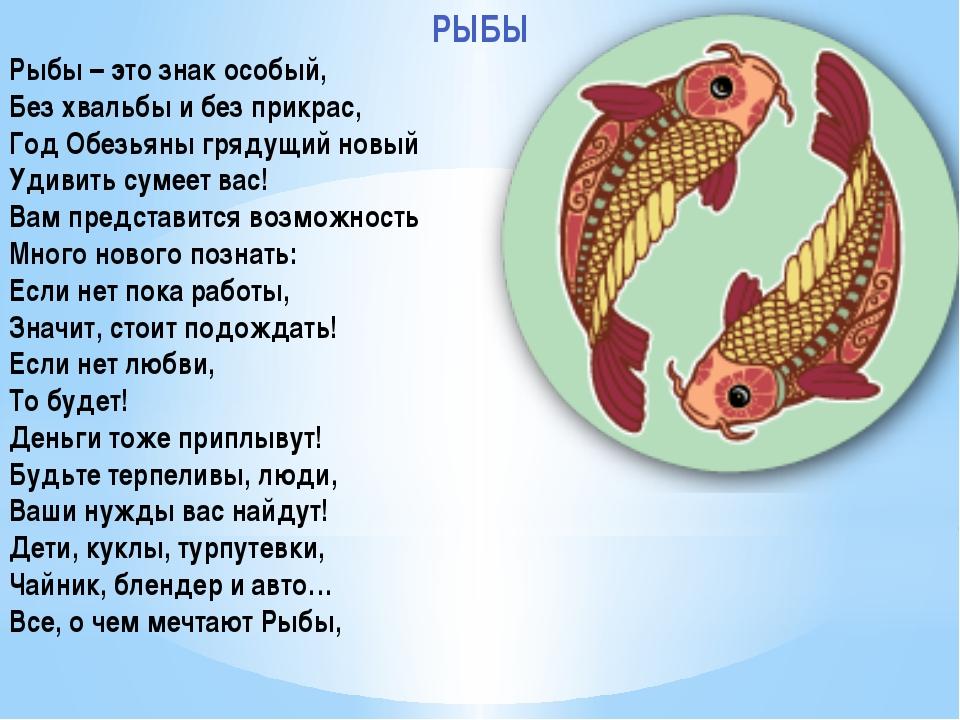 РЫБЫ Рыбы – это знак особый, Без хвальбы и без прикрас, Год Обезьяны грядущий...