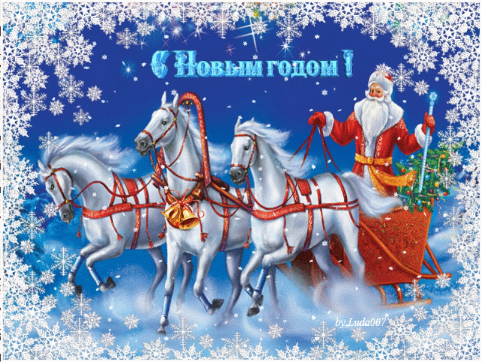 Виртуальные открытки новогодние