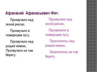 Афанасий Афанасьевич Фет. Прозвучало над ясной рекою, Прозвучало в померкшем