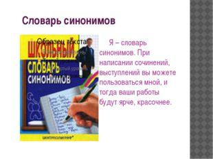 Словарь синонимов Я – словарь синонимов. При написании сочинений, выступлени