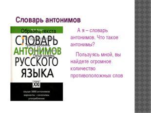 Словарь антонимов А я – словарь антонимов. Что такое антонимы? Пользуясь мно