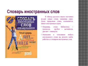 Словарь иностранных слов В обиход русского языка постоянно входят новые слов