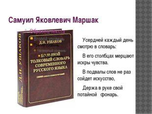 Самуил Яковлевич Маршак Усердней каждый день смотрю в словарь: В его столбцах