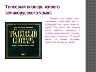 Толковый словарь живого великорусского языка Словарь – это сборник слов с поя