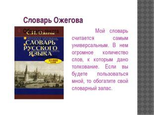 Словарь Ожегова Мой словарь считается самым универсальным. В нем огромное ко