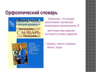 Орфоэпический словарь Орфоэпия – это раздел языкознания, изучающий литературн