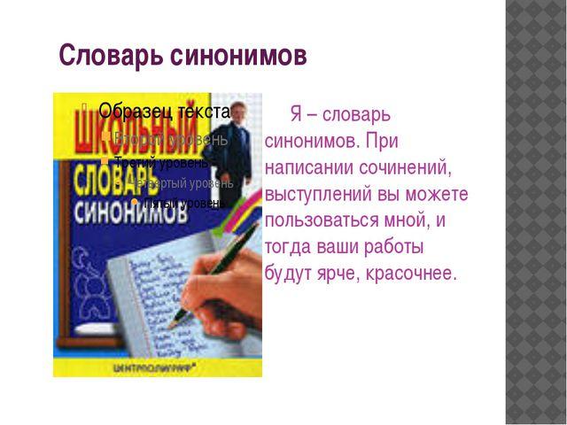 Словарь синонимов Я – словарь синонимов. При написании сочинений, выступлени...