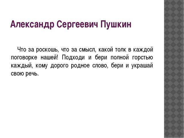 Александр Сергеевич Пушкин Что за роскошь, что за смысл, какой толк в каждой...