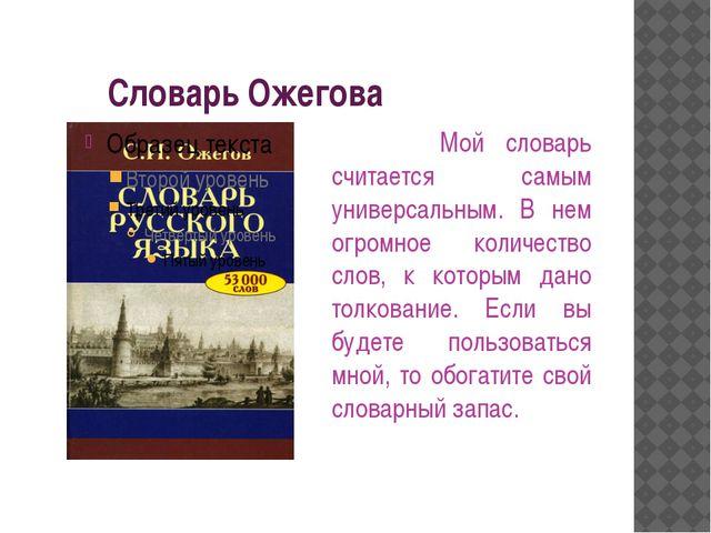 Словарь Ожегова Мой словарь считается самым универсальным. В нем огромное ко...