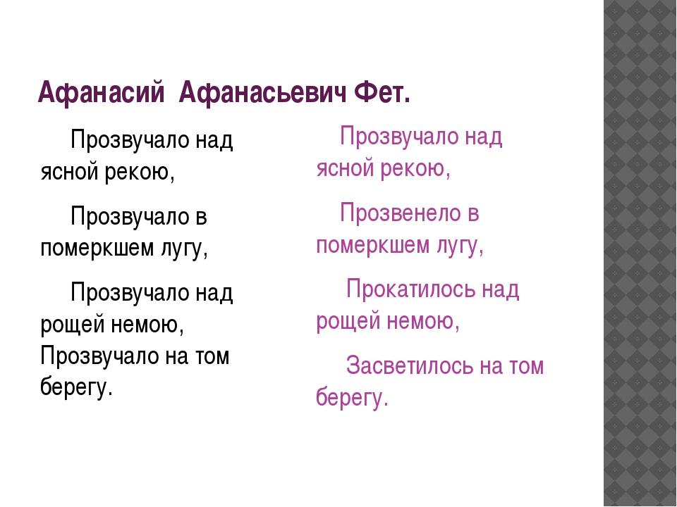 Афанасий Афанасьевич Фет. Прозвучало над ясной рекою, Прозвучало в померкшем...