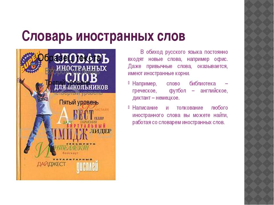 Словарь иностранных слов В обиход русского языка постоянно входят новые слов...