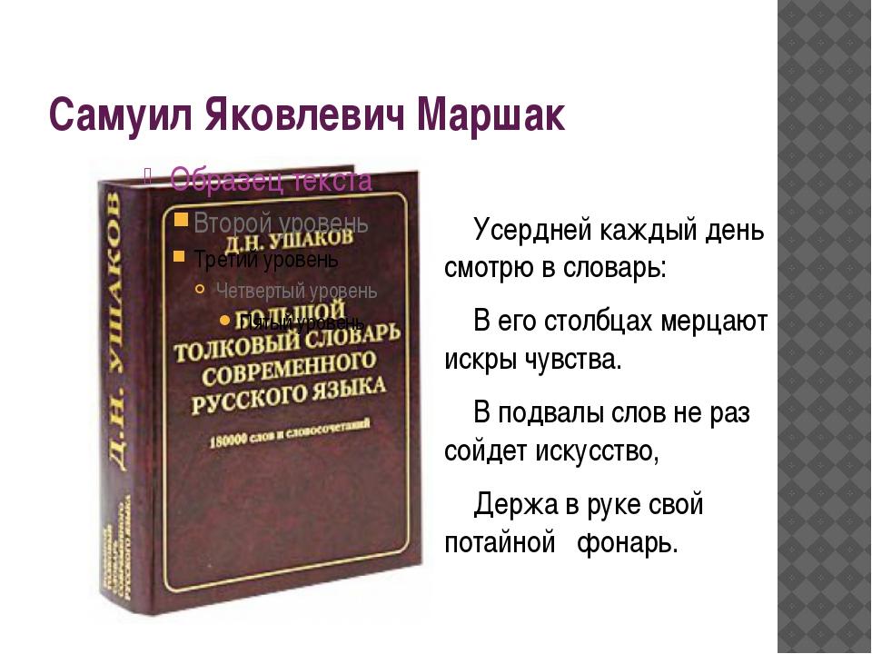 Самуил Яковлевич Маршак Усердней каждый день смотрю в словарь: В его столбцах...