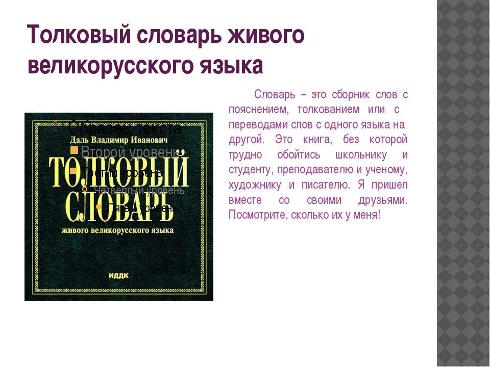 Толковый словарь живого великорусского языка Словарь – это сборник слов с поя...