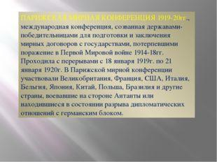 ПАРИЖСКАЯ МИРНАЯ КОНФЕРЕНЦИЯ 1919-20гг., международная конференция, созванная