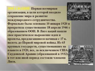 ЛИГА НАЦИЙ.Первая всемирная организация, в цели которой входило сохранение м