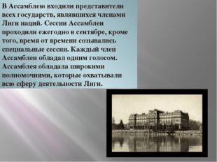 В Ассамблею входили представители всех государств, являвшихся членами Лиги на