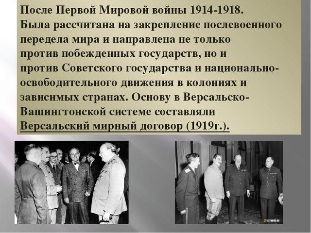 После Первой Мировойвойны1914-1918. Быларассчитананазакреплениепослево...
