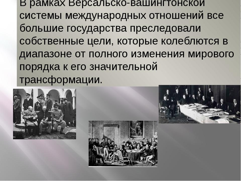 В рамках Версальско-вашингтонской системы международных отношений все большие...