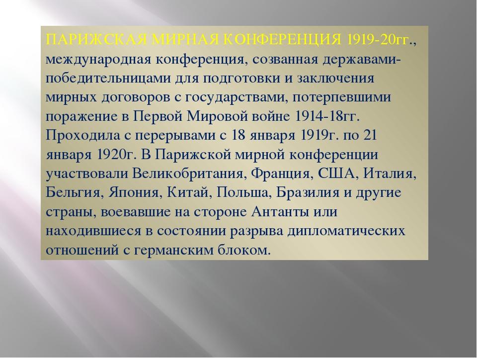 ПАРИЖСКАЯ МИРНАЯ КОНФЕРЕНЦИЯ 1919-20гг., международная конференция, созванная...
