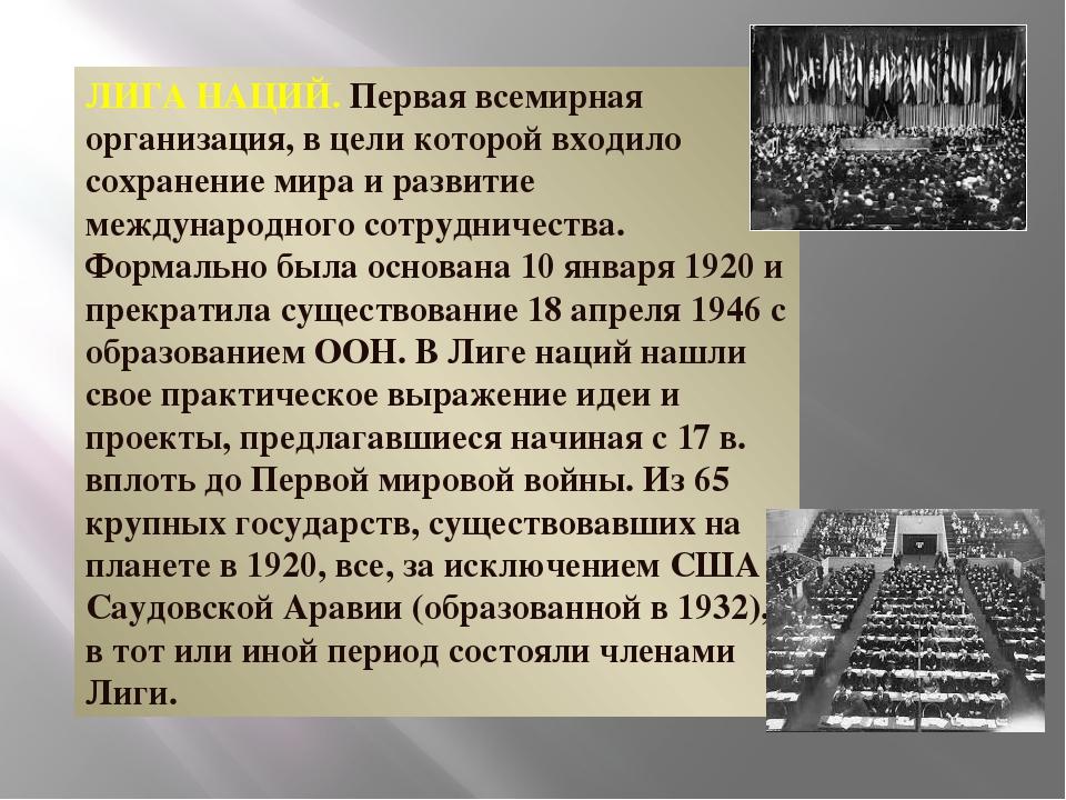 ЛИГА НАЦИЙ.Первая всемирная организация, в цели которой входило сохранение м...