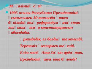 Мұғалімнің сөзі: 1995 жылы Республика Президентінің ұсынысымен 30 тамызда өтк