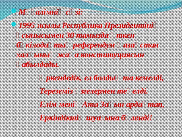Мұғалімнің сөзі: 1995 жылы Республика Президентінің ұсынысымен 30 тамызда өтк...