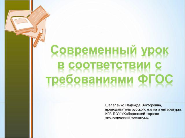 Шепеленко Надежда Викторовна, преподаватель русского языка и литературы, КГБ...