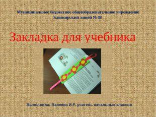Муниципальное бюджетное общеобразовательное учреждение Башкирский лицей №48 В
