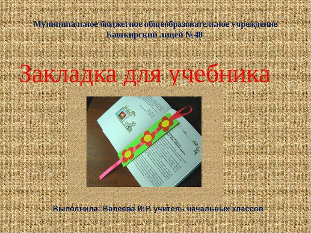 Муниципальное бюджетное общеобразовательное учреждение Башкирский лицей №48 В...