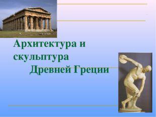 Архитектура и скульптура Древней Греции