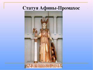 Статуя Афины-Промахос