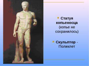 Статуя копьеносца (копье не сохранилось) Скульптор - Поликлет