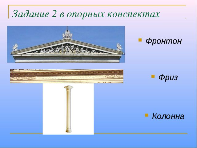 Задание 2 в опорных конспектах Фронтон Фриз Колонна