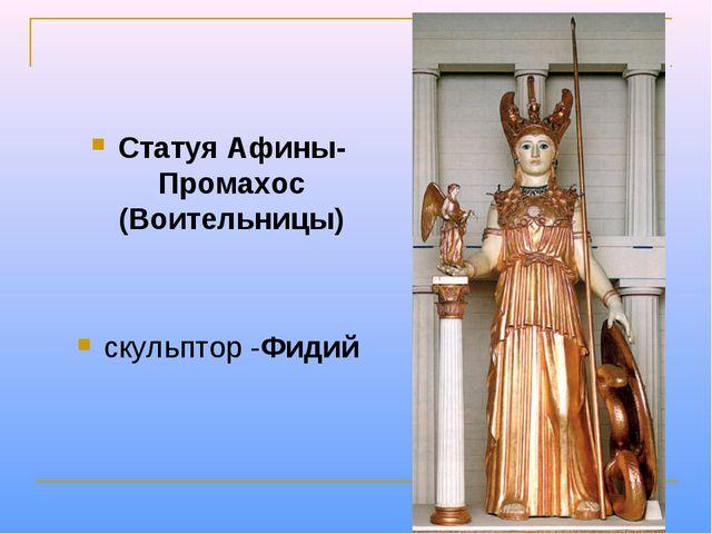 Статуя Афины-Промахос (Воительницы) скульптор -Фидий