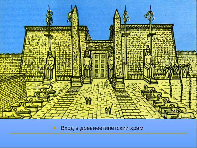 Вход в древнеегипетский храм