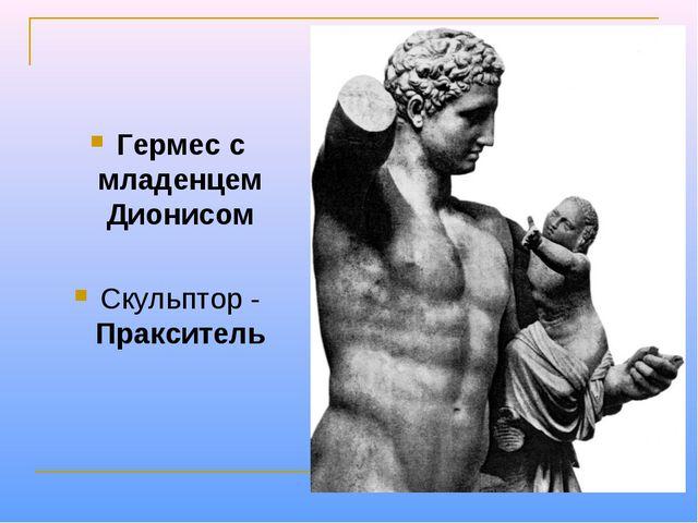 Гермес с младенцем Дионисом Скульптор - Пракситель