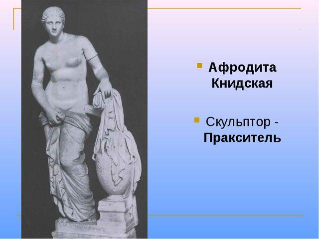 Афродита Книдская Скульптор - Пракситель