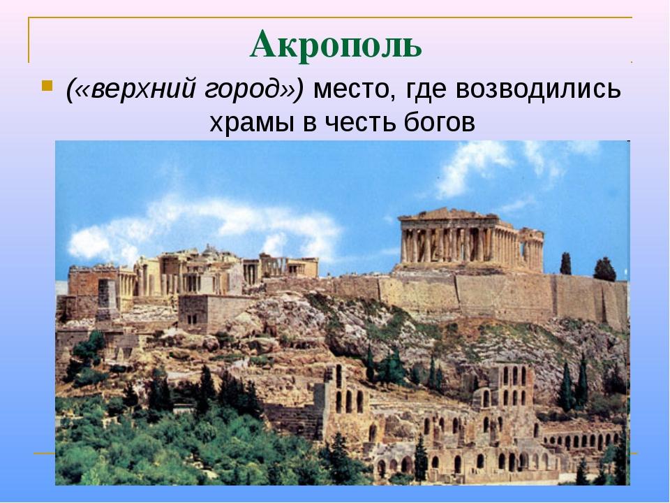 Акрополь («верхний город») место, где возводились храмы в честь богов
