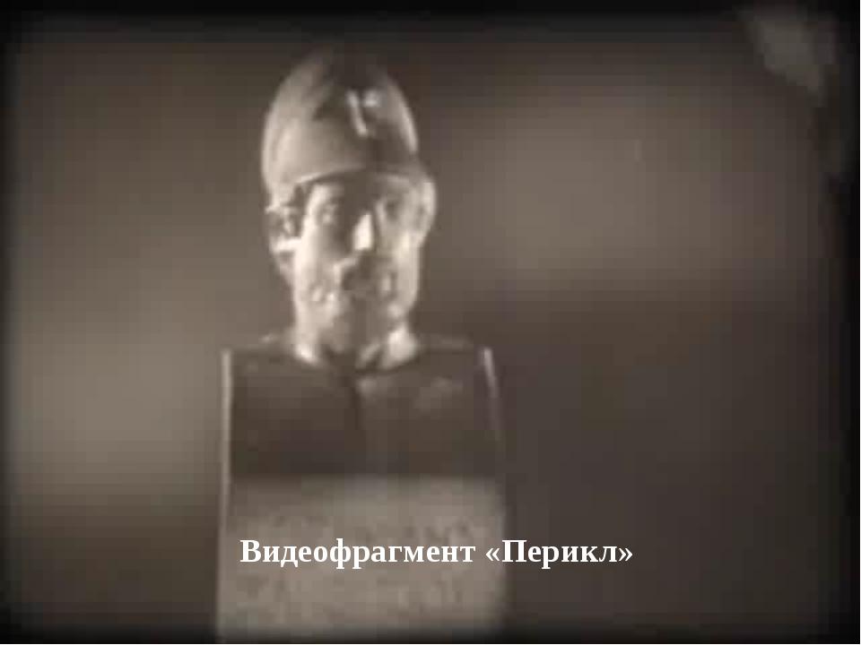 Видеофрагмент «Перикл»