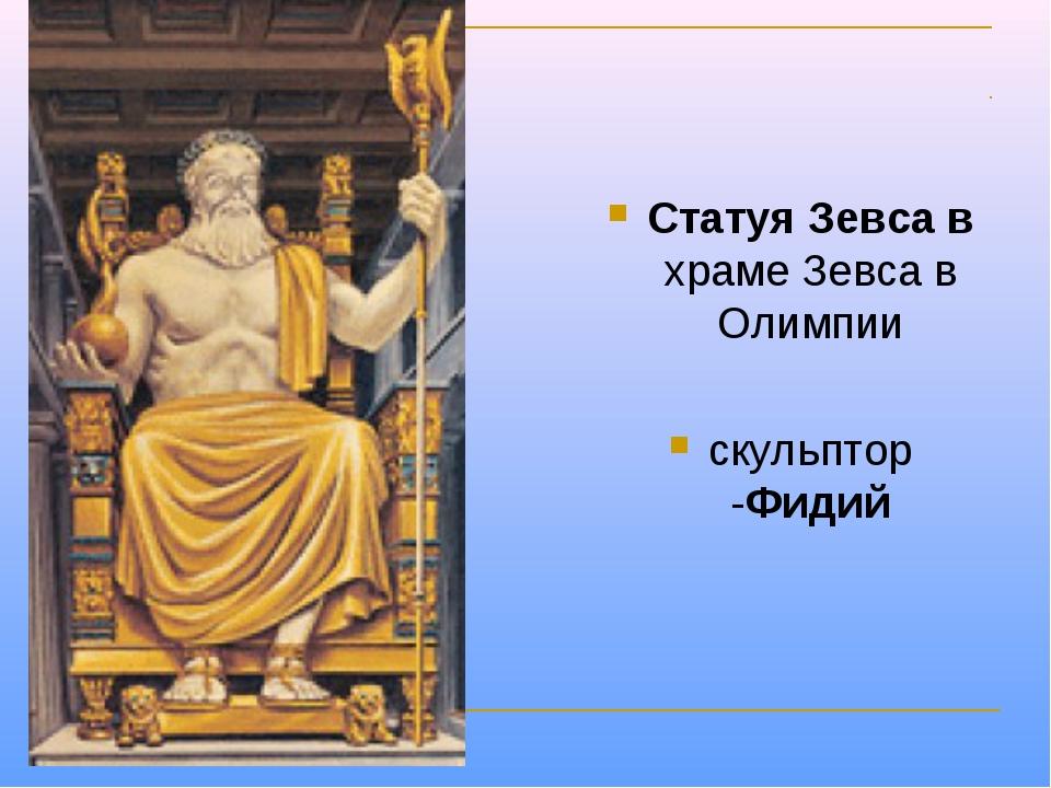 Статуя Зевса в храме Зевса в Олимпии скульптор -Фидий