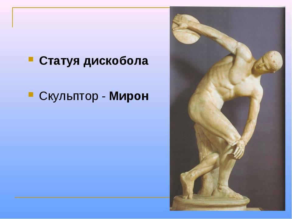 Статуя дискобола Скульптор - Мирон