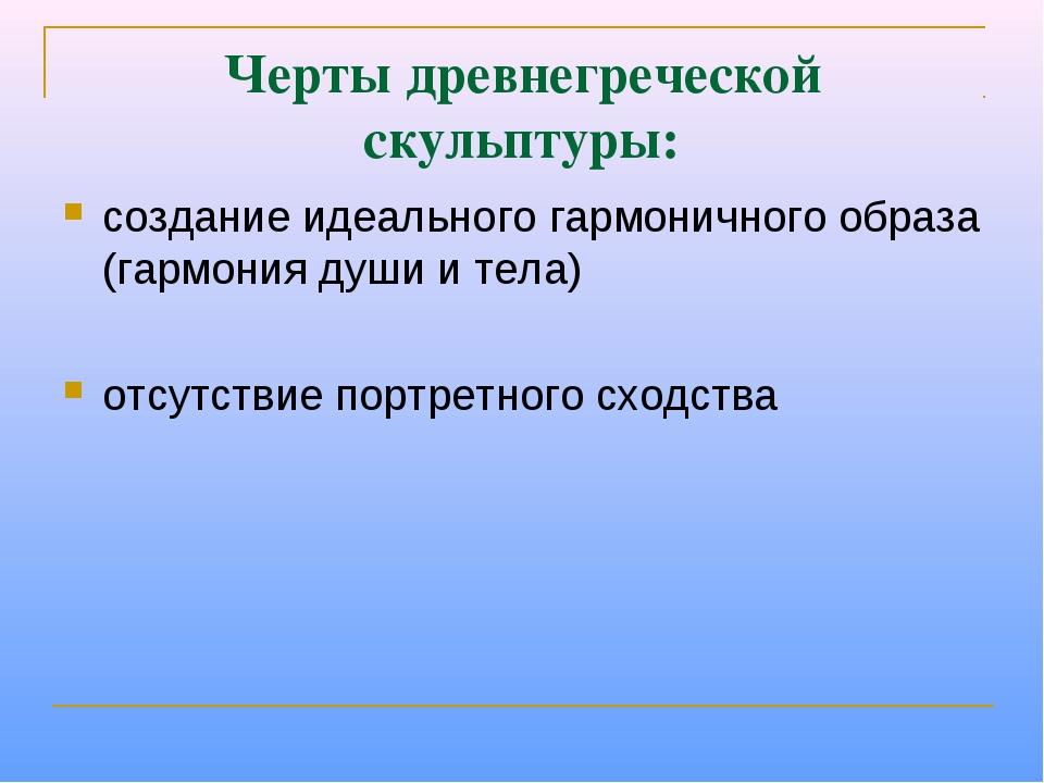 Черты древнегреческой скульптуры: создание идеального гармоничного образа (га...